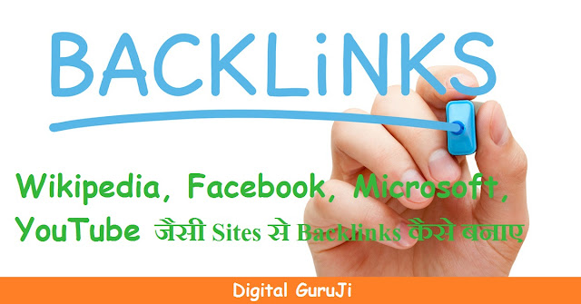 How to create backlinks from Wikipedia || Facebook, Microsoft, YouTube जैसी Sites से Backlinks कैसे बनाए