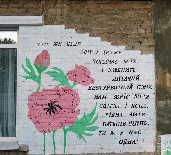 Авдіївка. Напис на стіні в дитячому садку № 3 «Чебурашк