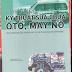 SÁCH SCAN - Giáo trình Kỹ thuật sửa chữa ô tô máy nổ (GS.TS Nguyễn Tất Tiến - GVC. Đỗ Xuân Kính)
