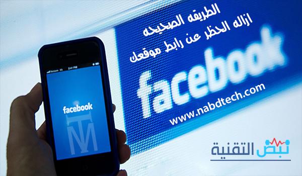 ازاله الحظر عن رابط موقعك في الفيس بوك 2019