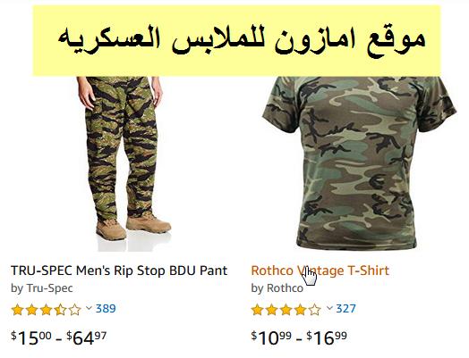 3d87f0307b8fe موقع امازون للملابس العسكريه
