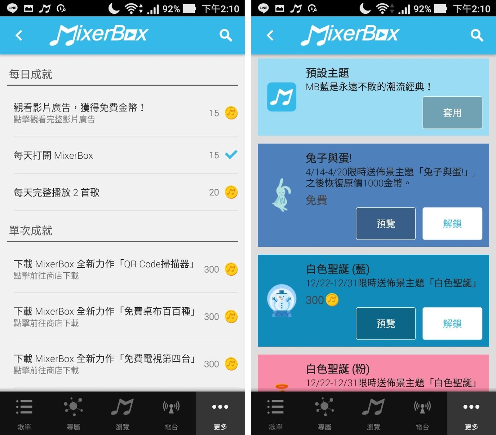 Screenshot 20170416 141013 - MixerBox - 手機免費聽音樂,歌單整理超方便的聽歌App