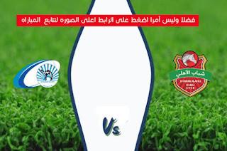 مشاهدة مباراة شباب الأهلي دبي وبني ياس بث مباشر بتاريخ 15-05-2019 دوري الخليج العربي الاماراتي