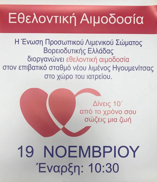 Ηγουμενίτσα: Αιμοδοσία από την Ε.Π.Λ.Σ.ΒΔ.Ε την Δευτέρα
