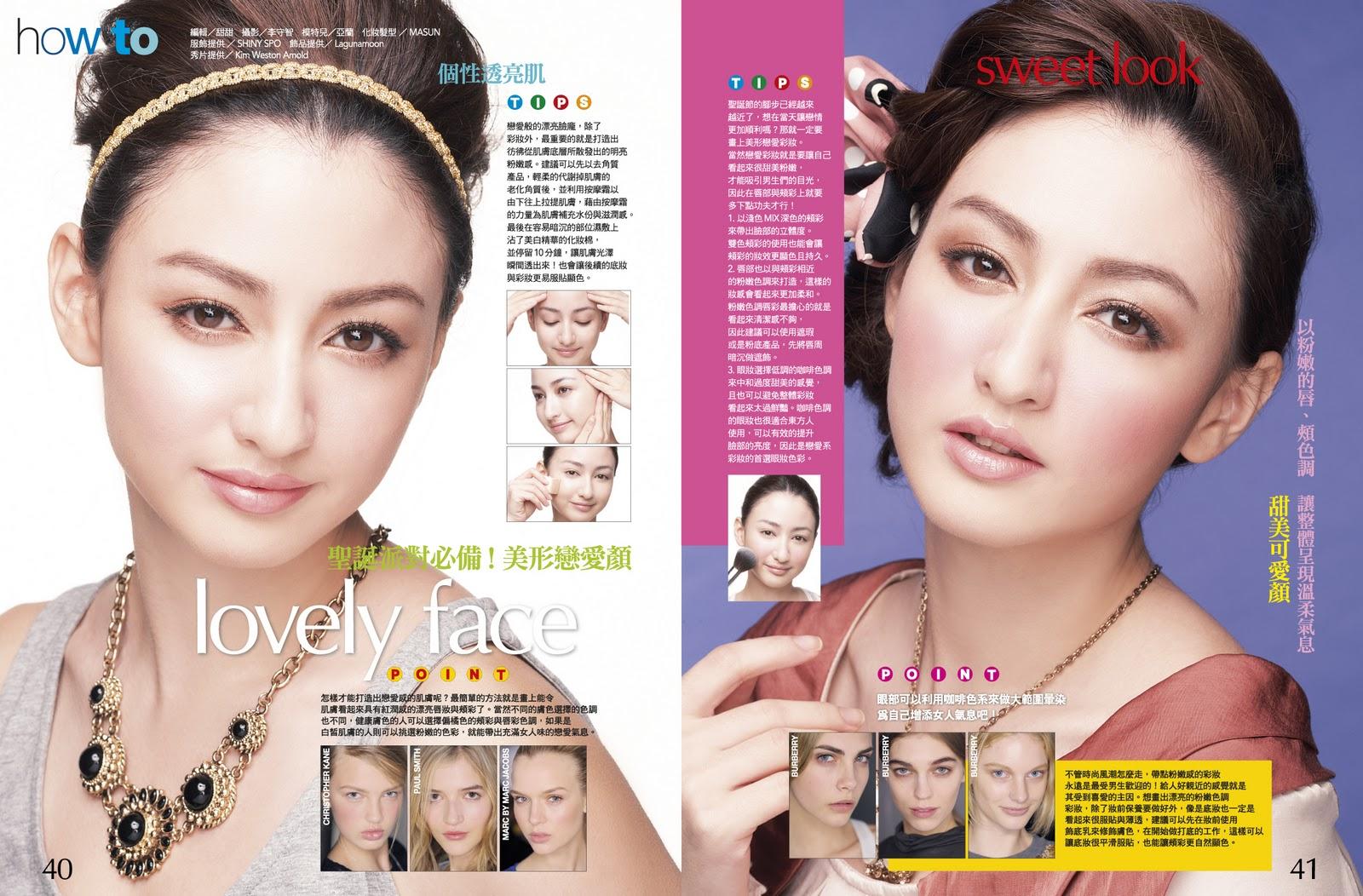Style W屈臣氏美妝誌: Style W 2011.12月號精彩內容