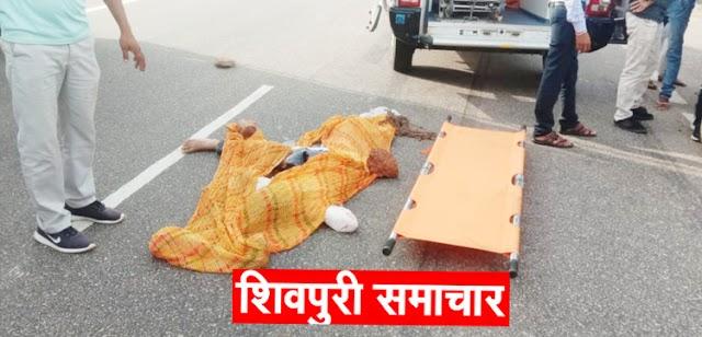 खबर तत्काल: हाईवे की क्रॉसिंग पर ट्रक ने बाईक सबार को उडाया,मौके पर ही मौत | Shivpuri News