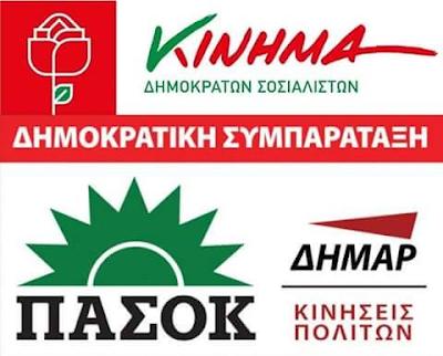Αύριο Παρασκευή η προσυνεδριακή εκδήλωση της ΔΗΜΟΚΡΑΤΙΚΗΣ ΣΥΜΠΑΡΑΤΑΞΗΣ Θεσπρωτίας