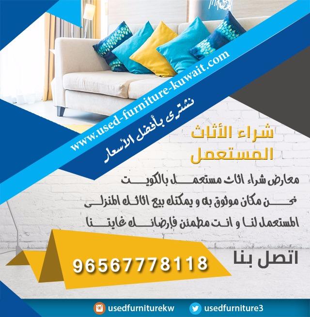 نقل عفش الكويت | نقل اثاث بأرخص الاسعار 3b6648d7-3396-44fe-b3aa-d4a7976b6bd4
