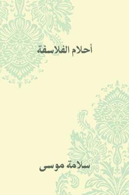 تحميل كتاب أحلام الفلاسفة pdf سلامة موسى