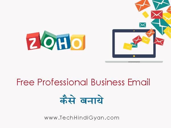 Free Professional Business Email कैसे बनाये ब्लॉग या वेबसाइट के लिए