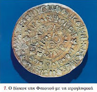 Η θρησκεία και η γραφή των Μινωιτών - Ενότητα 9 - Ο Μινωικός πολιτισμός