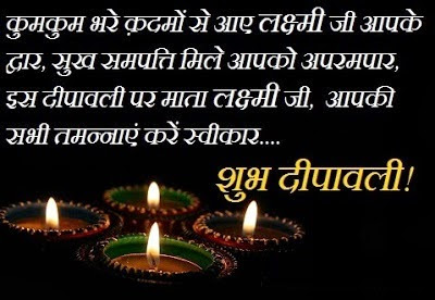 Diwali wishes in Hindi for Whatsapp