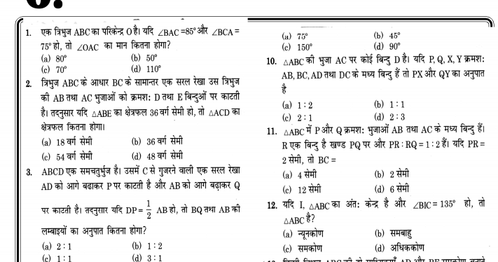 Advanced Maths Question Bank for SSC Exams pdf Download (Hindi