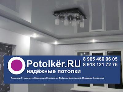 Натяжные потолки Армавир премиум класса