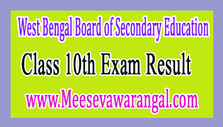 West Bengal Board of Secondary Education Examination Class 10th Exam Result 2017