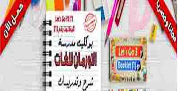 تحميل بوكليت مدرسة الاورمان للغات في منهج Let's Go للصف الثالث الابتدائي الترم الأول 2019