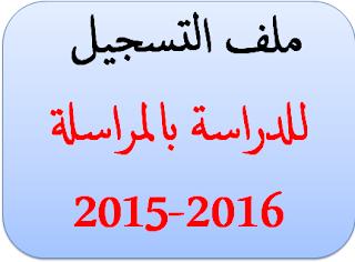 ملف التسجيل بالمراسلة 2016-2015