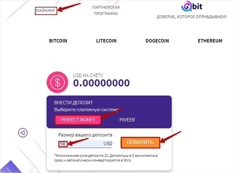 Создание депозита в G-bit