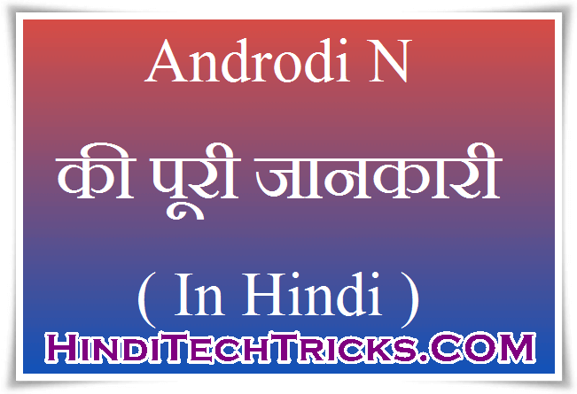 Android-N-Features-In-Hindi