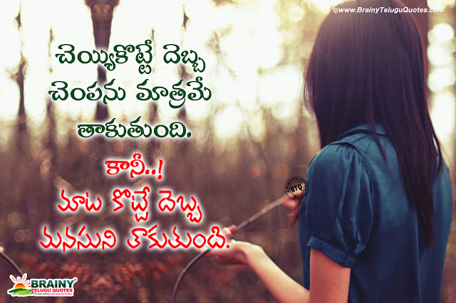 Best Telugu Inspiring Latest Good Morning Quotes and Thoughts online, Latest Good Morning Motivated Quotations Images, Good Talking Words in Telugu Language. Goodness Telugu Quotes Images, Best Telugu WhatsApp Images,Best Telugu Smile Quotations and Images, Top Famous telugu new Good Morning Status and Images Free.