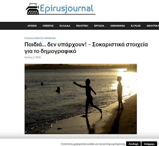 https://epirusjournal.gr/paidia-den-yparchoyn-sokaristika-stoicheia-gia-to-dimografiko/