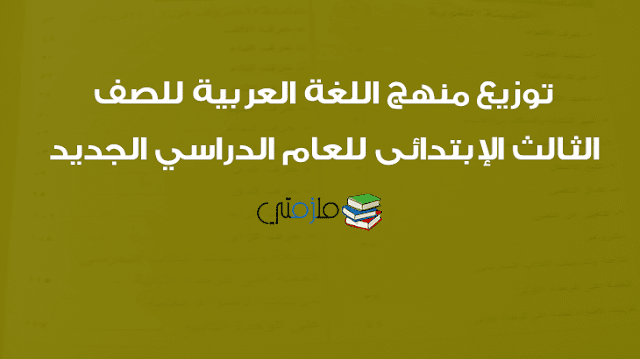 توزيع منهج اللغة العربية للصف الثالث الإبتدائى ترم أول 2019