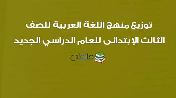 توزيع منهج اللغة العربية للصف الثالث الإبتدائى ترم أول 2018
