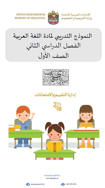 http://sis-moe-gov-ae.arabsschool.net/2018/03/2017-2018_10.html