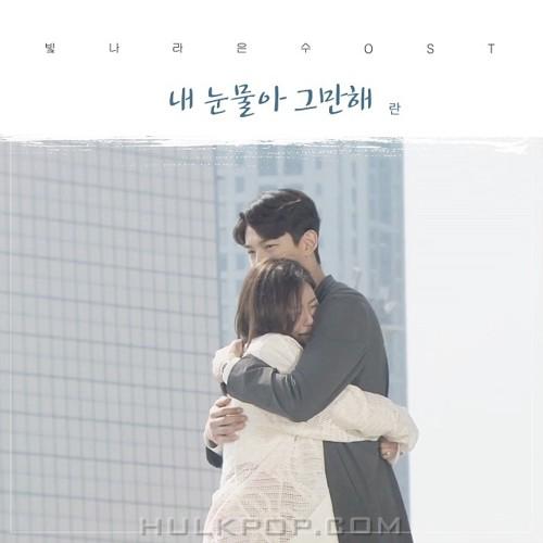 RAN – The Shining Eun Soo OST Part.26