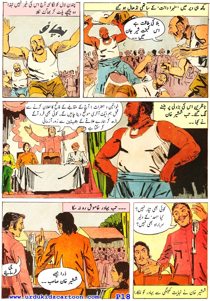 Bahadur-AKParkale-18