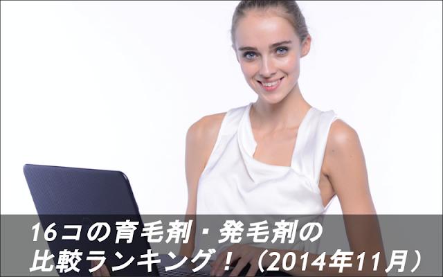 16コの育毛剤・発毛剤の比較ランキング!(2014年11月)