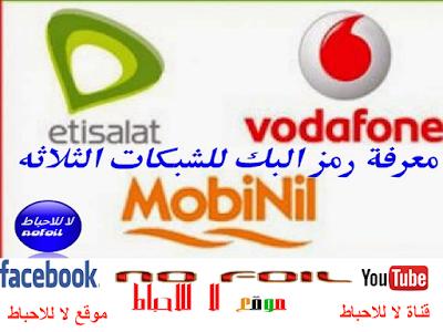 معرفة رمز البك للشبكات الثلاثه موبينيل اتصالات فودافون
