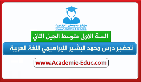 تحضير درس محمد البشير الإبراهيمي اللغة العربية للسنة الاولى 1 متوسط الجيل الثاني