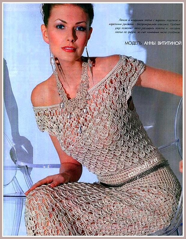 Мир хобби: Стильное вечернее платье (вязание крючком)