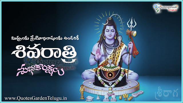 Happy Mahashivaratri telugu greetings messages,