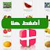 أسماء الفواكه باللغة الدنماركية والعربية بالصوت