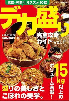 [Manga] デカ盛り完全攻略ガイド vol.1 RAW ZIP RAR DOWNLOAD