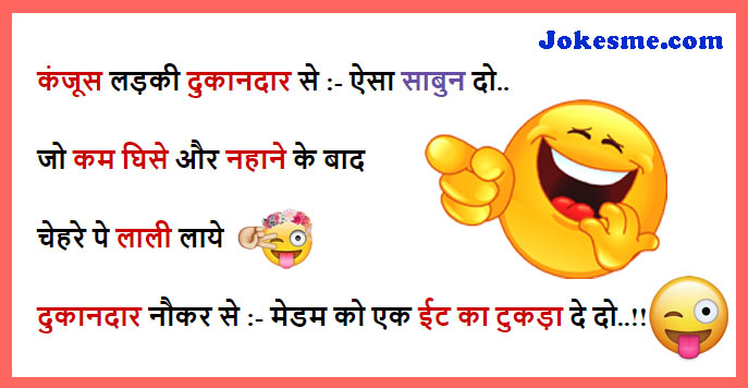 Latest Hindi Desi Jokes Chutkule
