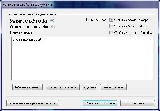 Solidwokrs- Установка свойств документа - указание файлов