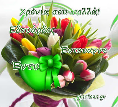 18 Μαρτίου 🌹🌹🌹 Σήμερα γιορτάζουν οι: Εδουάρδος, Έντουαρντ, Έντυ giortazo