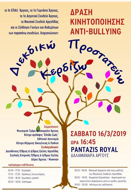 """Δράση Αντι-Bullying από σχολεία του Άργους """"Διεκδικώ- Προστατεύω - Κερδίζω"""""""
