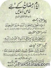Ramadan Mubarak wishes For Massages: Ramadan Mubarak 30 days