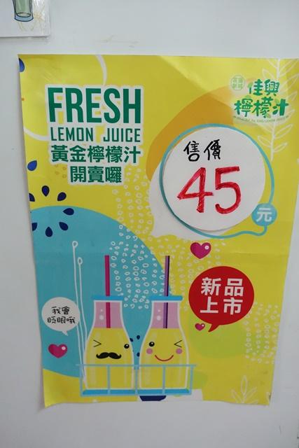 花蓮美食、佳興檸檬汁~佳興冰果室菜單