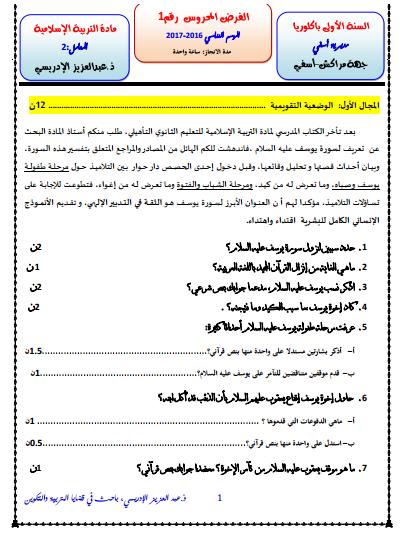 فروض التربية الإسلامية للسنة الأولى بكالرويا مقرر جديد 2016