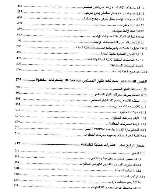 محتويات كتاب الالكترونيات العملية للمبتكرين 11