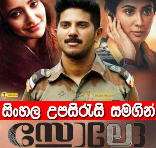 Sinhala Sub - Solo (2017)