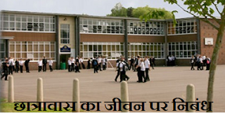 Chatravas ka Jeevan Essay in Hindi