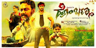 Hombanna Kannada Songs Download