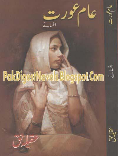 Aam Aurat Afsane By Aqeela Haq Pdf Free Download