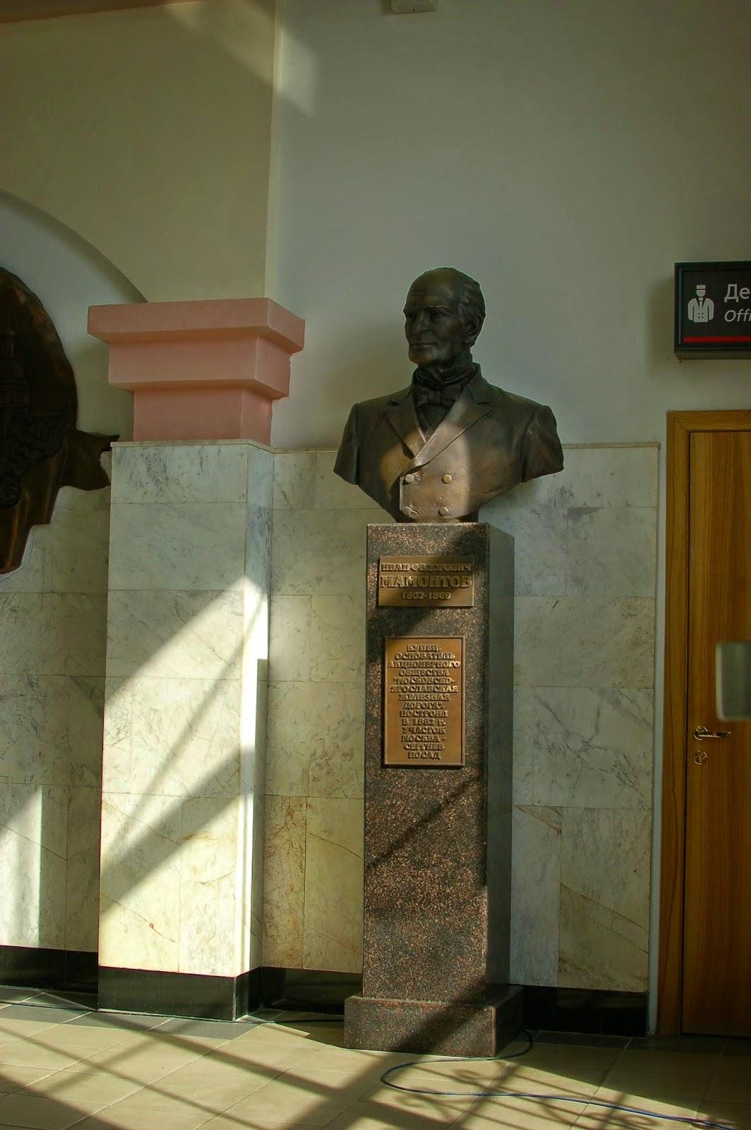 Бюст И.Ф. Мамонтова